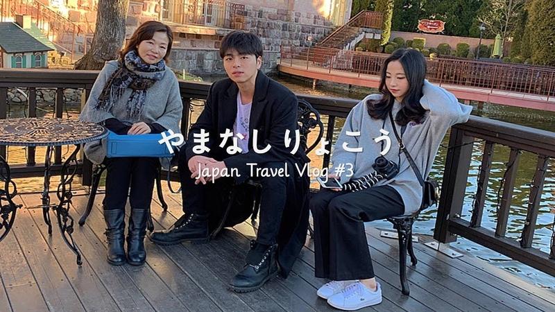 (ENG)야마나시현 여행3, 한적한 까페에서 노래부르기, 가와구치코 드라이브, 야45180
