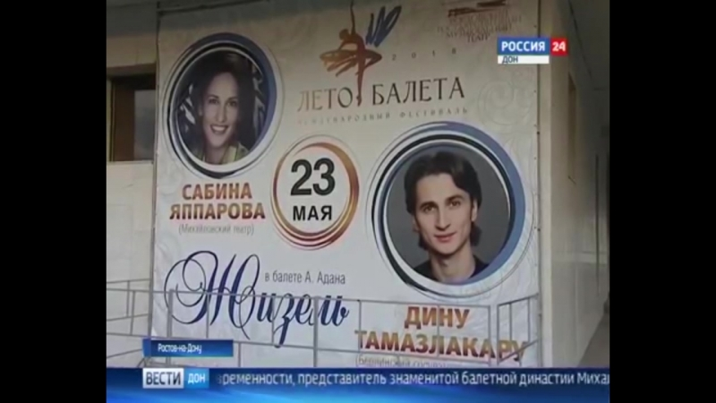 Сюжет телерадиокомпании Дон-ТР о фестивале Лето балета