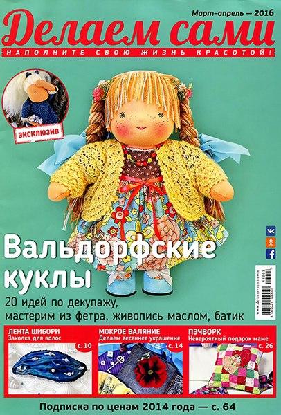 Журнал сам. делаем