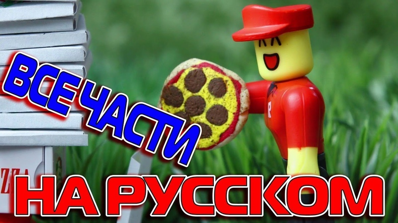 🍕Пицца [Roblox Work At A Pizza Place] ВСЕ ЧАСТИ - Анимация РОБЛОКС