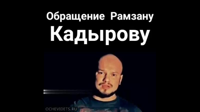 Обращение скинхеда Кадырову[MDL DAGESTAN]