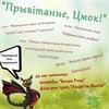 """Дзень бел. культуры ГДМУ """"Прывітанне, Цмок!"""""""