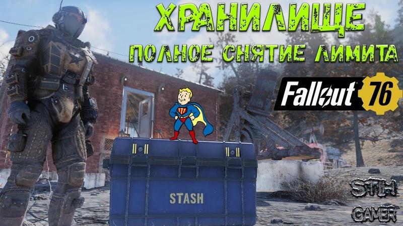 Fallout 76 Хранилище (C.A.M.P.) Полное Снятие Лимита