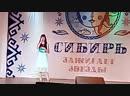 Конкурс»Сибирь зажигает звезды ⭐️ «2018