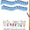 Детский сад 36 - Платные услуги
