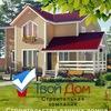 «Твой Дом» - строительство: дома из бруса, бани