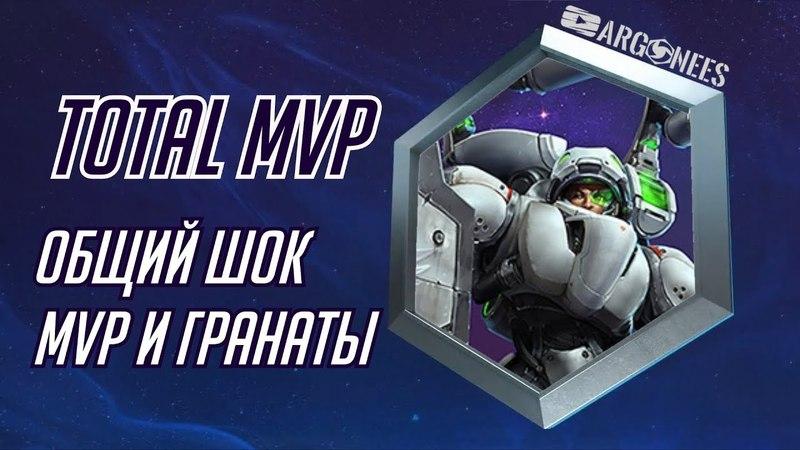 Total MVP: Моралес [Heroes of the Storm] (выпуск 78)