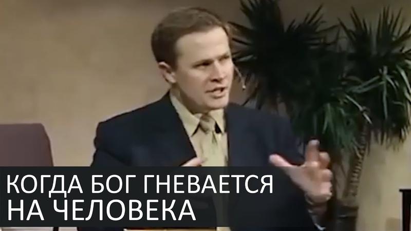 Когда Бог гневается на человека - Александр Шевченко