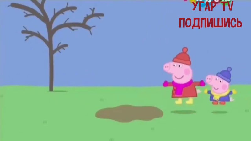 Свинка Пеппа и Барыга Петро Снег