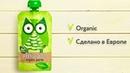 Peek-a-boo organic food for kids. Органическое питание для детей из яблок