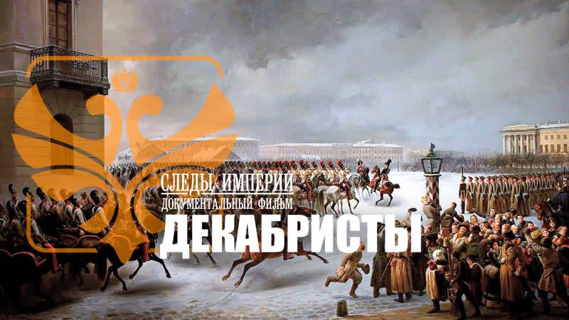 Следы Империи Декабристы Восстание на сенатской площади Документальный фильм