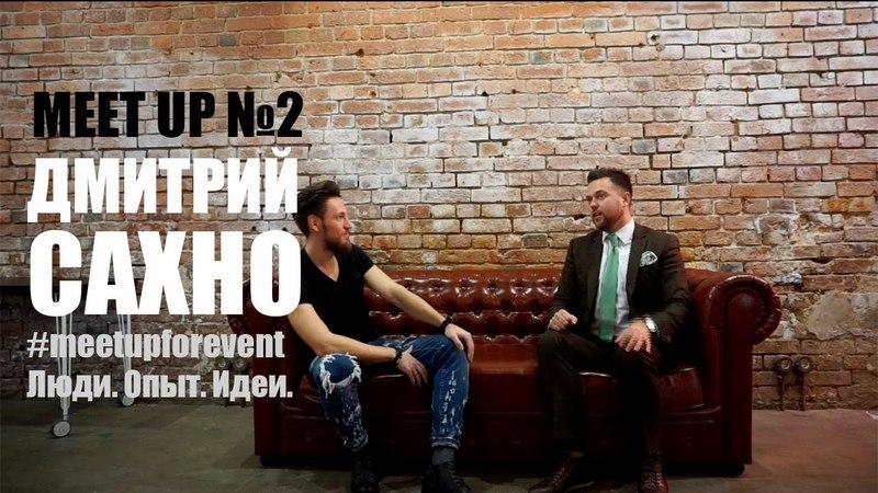 Meet Up 2 - Дмитрий Сахно