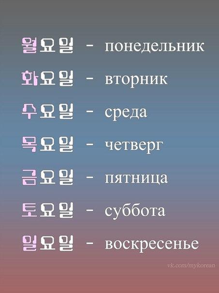 дни недели на корейском