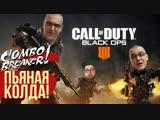 Пьяная «Колда» с Александром Кузьменко. Пьём, не щадя себя, за проигрыш в матчах Black Ops 4