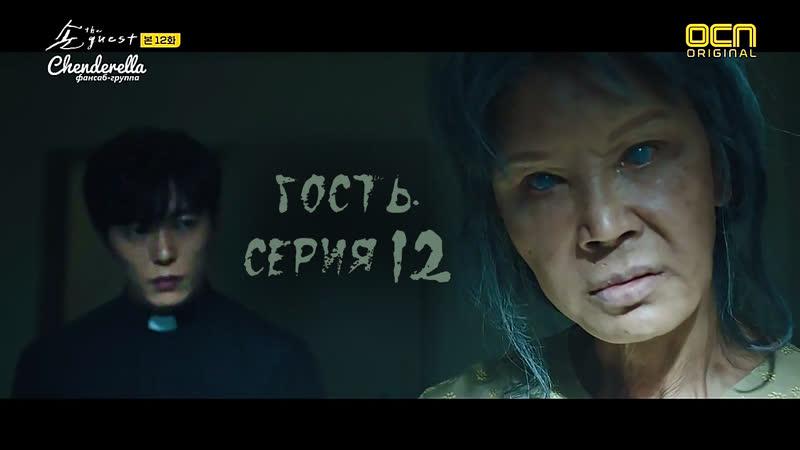 Гость - 12