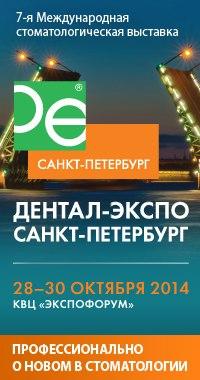 выставка Дентал-Экспо Санкт-Петербург