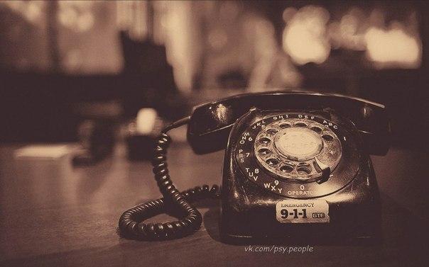 В жизни нужно иметь один важный принцип — всегда брать трубку, если тебе звонит близкий человек. Даже если ты на него обижен, даже если не хочешь разговаривать, и уже тем более если ты просто хочешь проучить. Нужно обязательно взять трубку и выслушать то, что он хочет тебе сказать. Возможно, это будет что-то по-настоящему важное. А жизнь слишком непредсказуема, и кто знает, услышишь ли ты еще когда-то этого человека вновь.