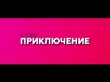 Российский приключенческий фильм