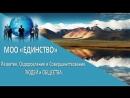 ЧАСТЬ-1. Коротко о МЭЦ и Проекте МОО Единство.