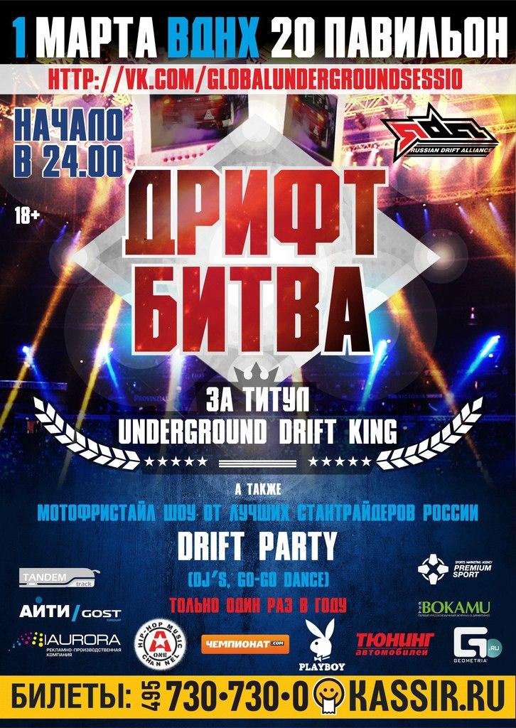 Underground Drift Party