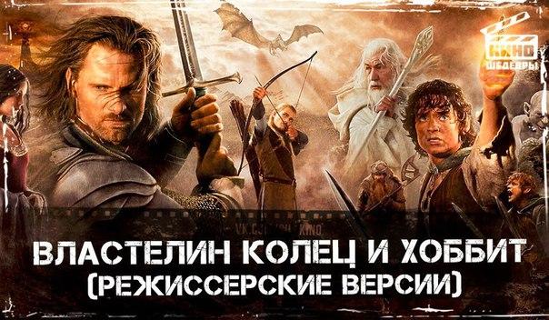 Режиссерские версии прекрасных кинотрилогий, о приключениях в Средиземье!