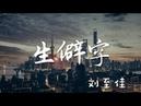 刘至佳《生僻字》茕茕孑立 沆瀣一气,踽踽独行 醍醐灌顶