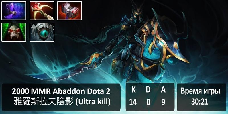 2000 MMR Abaddon Dota 2 雅羅斯拉夫陰影 (Ultra kill)