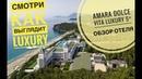 Хочешь узнать как выглядит Luxury отдых в AMARA DOLCE VITA 5* ? Смотри обзор отеля! Турция/Текирова