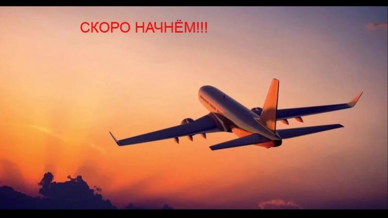 Летим. URRP/EDDF. Ростов на Дону - Платов. Сеть Ивао. Airbus A330 JAR.