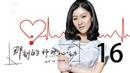 【English Sub】那刻的怦然心动 16丨Art In Love 16(主演:阚清子,胡宇威,洪尧,刘品言)【未21024