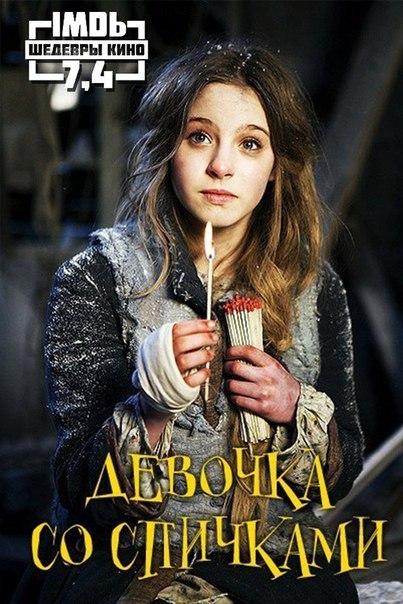 Девочка со спичками (2014)