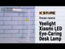 Обзор настольной лампы Yeelight Xiaomi LED Eye-Caring Desk Lamp