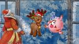 С Новым годом! Поздравление от Сви-Нюши и оленя Рудольфа