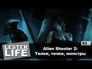 Прохождение Alien Shooter 2 #3 - Тачки, тёлки, монстры