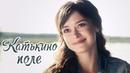 Катькино поле (Фильм 2018) Мелодрама @ Русские сериалы