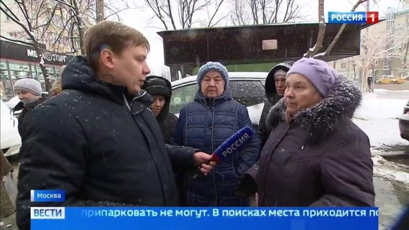 Вести Москва • Территорию у жилого дома в Замоскворечье заполонили чужие