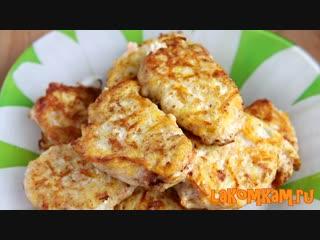 Рецепт вкусного завтрака - драники из курицы!!!