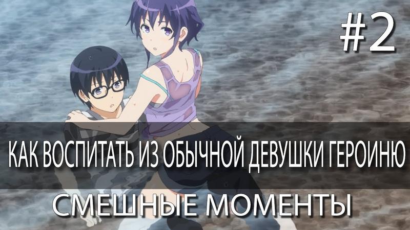 Смешные моменты l Как воспитать из обычной девушки героиню / Saenai Heroine no Sodatekata 2
