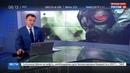 Новости на Россия 24 Москва будет добиваться справедливого расследования инцидента в Хан Шейхуне