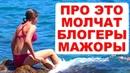 Отдых в Крыму 2019 БЕСПЛАТНО - Путешествие в Крым
