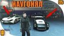 Продолжаю угонять машины богачей GTA Online