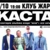 "4 октября клуб ЖАРА -  группа ""КАСТА"""