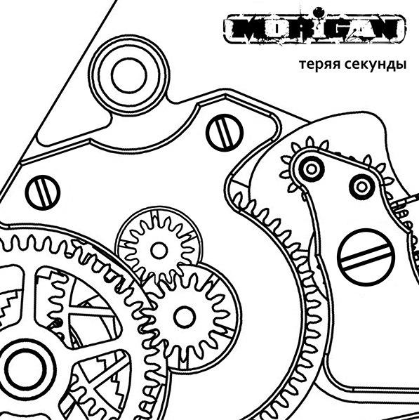 Новый EP группы MORIGAN - Теряя секунды (2013)