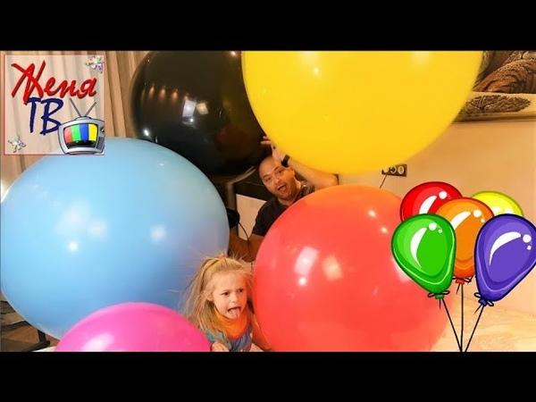 ДЛЯ ДЕТЕЙ: Надуваем 🎈ГИГАНТСКИЕ воздушные шарики ДЕТСКИЙ КАНАЛ ЖЕНЯ ТВ