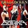 29.10.13 Halloween - GOTHIKA (Япония) в Могилеве