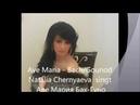Аве Мария Бах Гуно исп Наталья Черняева Ave Maria Bach Gounod singt Natalia Chernyaeva