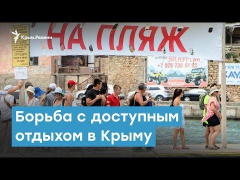 Боротьба з доступним відпочинком у Криму | Кримський вечір