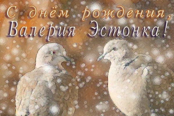 Сегодня День Рождения у нашего переводчика - Валерии Эстонки!