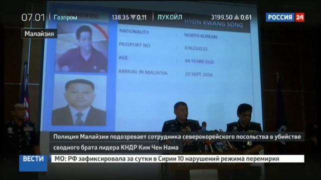 Новости на Россия 24 • Покушавшиеся на Ким Чен Нама осознанно использовали яд