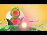 футаж-с Праздником 8 марта
